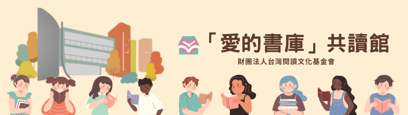 「愛的書庫」共讀館.png